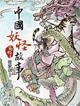中国妖怪故事(小说扫图)