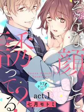 【恋爱红晕】这种表情,在诱惑我吗? ~溺爱社长和替身相亲结婚! ?